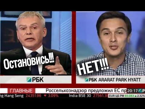 Ведущий пожалел, что позвал Жуковского на РБК!