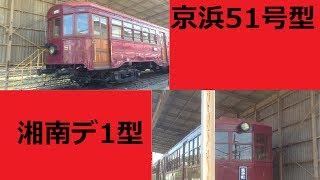 【京急ファミリー鉄道フェスタ2017】保存車両「京浜電鉄51号型&湘南電鉄デ1型」