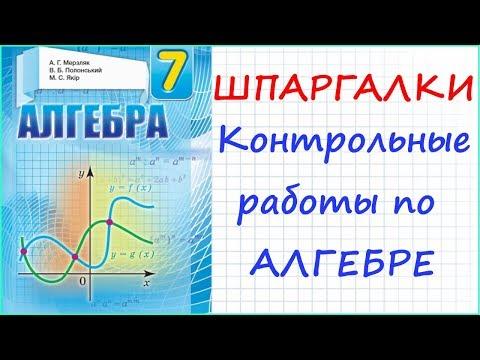 #Алгебра 7 класс Контрольные #Мерзляк #Скачать решебник #