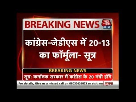 Karnataka Updates: Congress To Get 20 Seats, JDS 13 In Karnataka Cabinet | Breaking