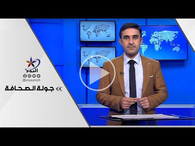 جولة الصحافة | قناة اليوم  24-05-2021