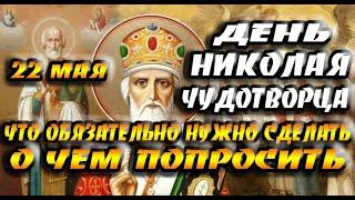 22 мая - день Николая Чудотворца / Что нужно сделать и что нельзя делать /О чем попросить в молитвах