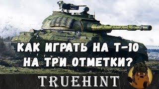 Как играть на Т-10, чтобы получить ТРИ ОТМЕТКИ на орудие?
