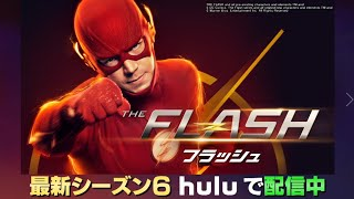 THE FLASH/フラッシュ シーズン3 第16話