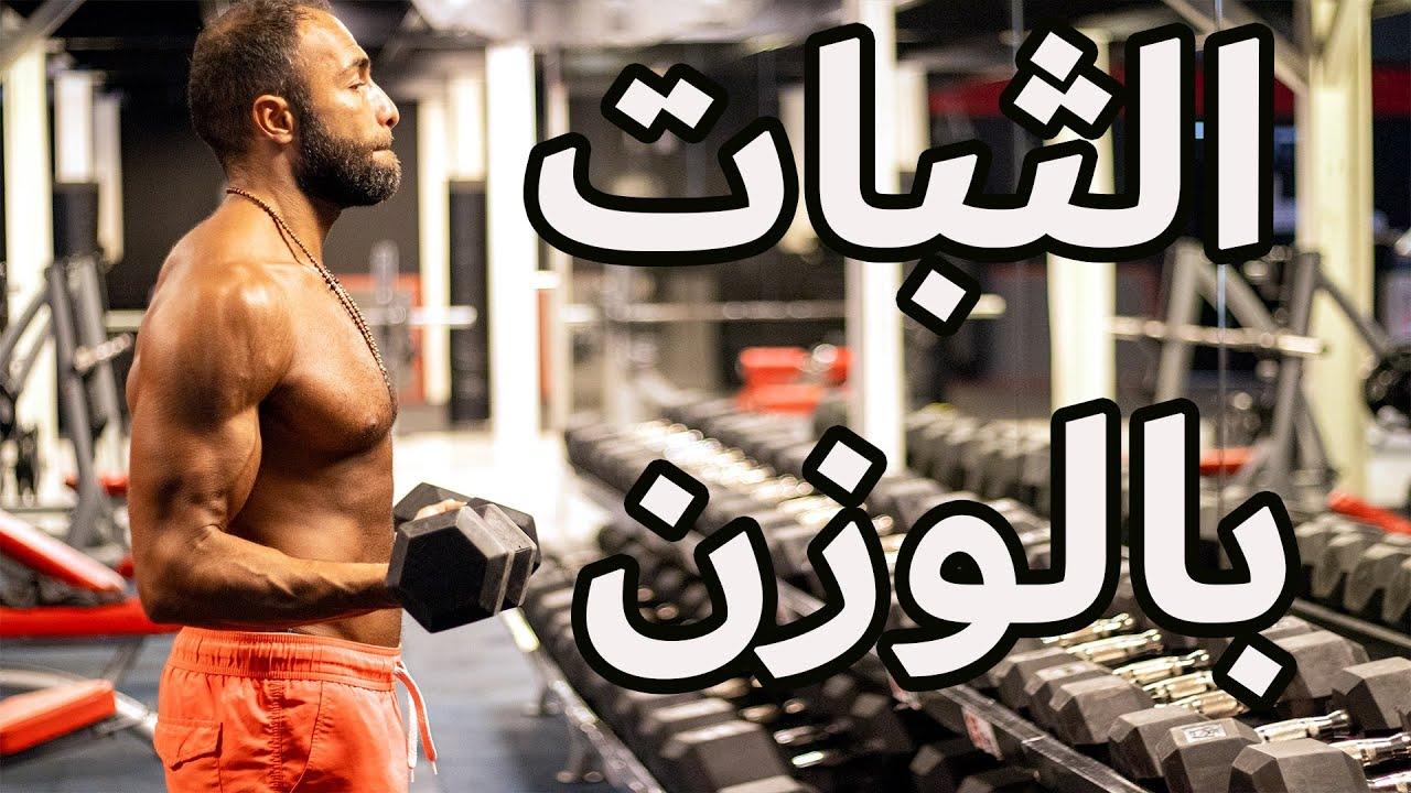 تمارين ال الثبات = عضلات أكبر   أقوى   أسرع ISOMETRICS