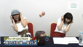 【黒ひげ危機一発】まりえさゆりのオフラインセッション 三宅麻理恵 検索動画 28