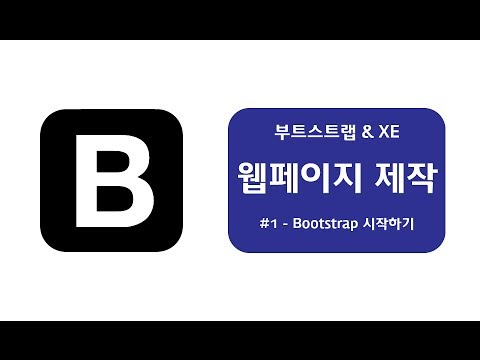 bootstrap 사용법 #1-기본 페이지