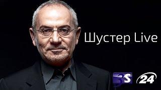 Шустер LIVE последний выпуск 25.12.15 | Политика с Савиком Шустером