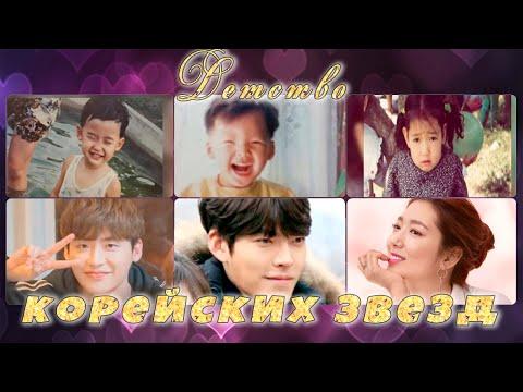 Трансформация Ли Чон Сок 💕 Ким У Бин 💕 Пак Шин Хе 💕 детство корейских айдолов