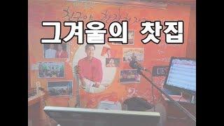 가수 유이성 Live 노래교실~그겨울의 찻집