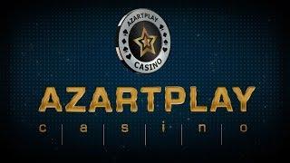 видео Играй на официальном сайте AzartPlay в России