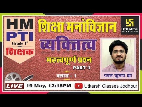 Education Psychology Class-1    Personality(व्यक्तित्व)'s Questions     Part-1    By Pawan Kumar Jha