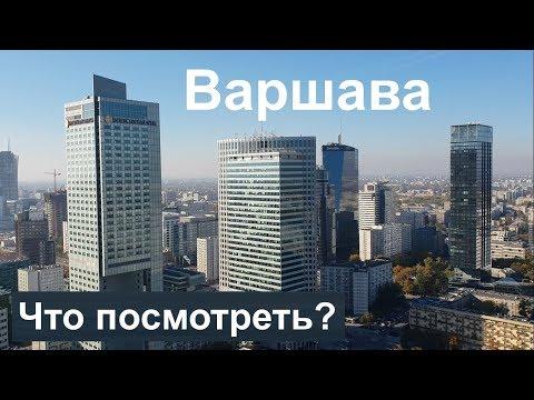 Варшава - столица Польши. Что посмотреть?