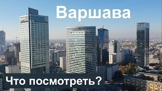 Видео города Варшава