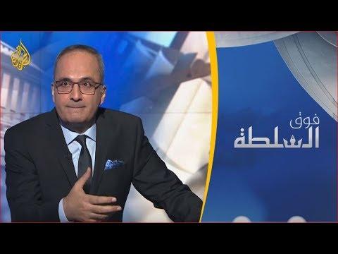 فوق السلطة - أعلام فلسطين مسمومة  - نشر قبل 4 ساعة