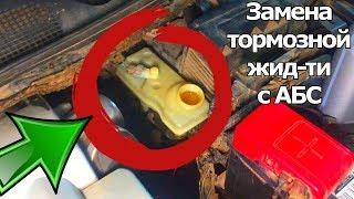 Плохие тормоза? Замена и прокачка тормозной жидкости на машине с АБС (ABS).   Видеолекция#2