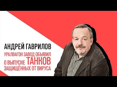 «Точка зрения» с Андреем Гавриловым,  уралвагон завод объявил о выпуске танков защищённых от вируса