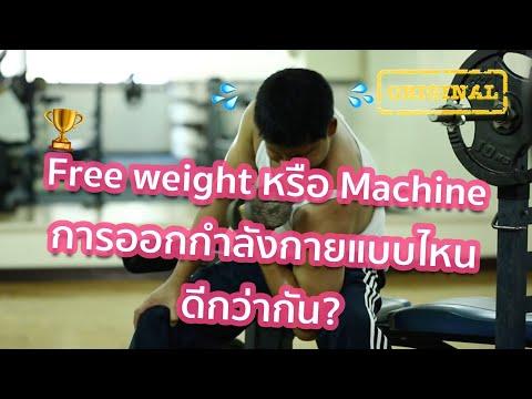 Free Weight หรือ Machine การออกกำลังกายแบบไหนดีกว่ากัน?| รู้หรือไม่ - DYK