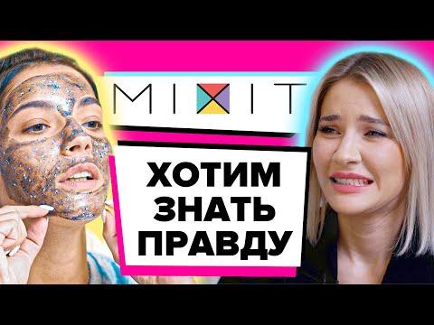 Разбор По фактам | Что мы НЕ знали о бренде Mixit