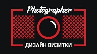 Уроки дизайна №1: Делаем визитку для фотографа