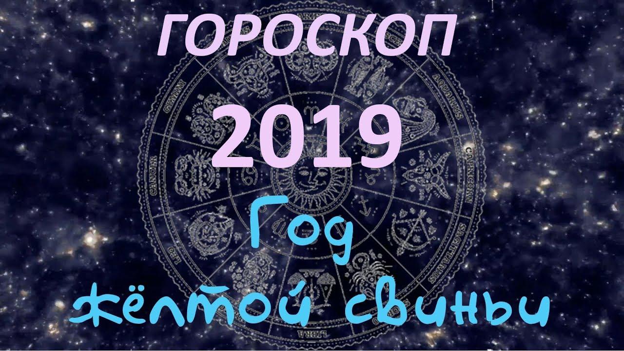 Предсказание на 2019 гороскоп