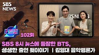 커튼콜 102 : SBS 8시 뉴스에 등장한 BTS, 생생한 출연 뒷이야기 ㅣ김영대 음악평론가 / SBS /…