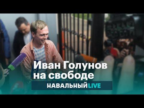 Комментарий Ивана Голунова после освобождения