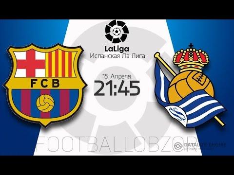 Футбол.ИСПАНИЯ: Примера - Тур 32.Обзор Барселона 3-2 Реал Сосьедад