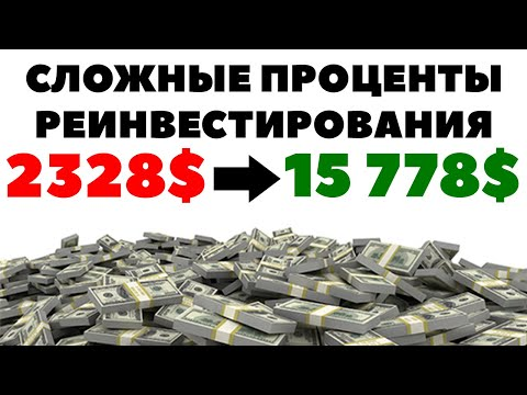 ????????Сложные проценты дивидендов: Как 2328$ превращаются 6881$? Сложный процент 2020