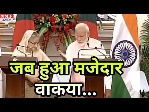 जब Modi और Bangladesh की PM Sheikh Hasina के साथ हुआ यह मजेदार वाकया