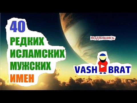 40 РЕДКИХ мужских, исламских ИМЕН! - Ваш Брат