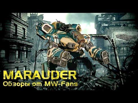 Marauder - Обзоры мехов MechWarrior Online