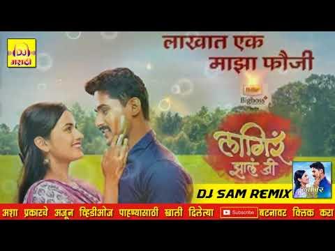 Lagir Zal Ji Dj Sam Remix   Marathi Serial Titale Song
