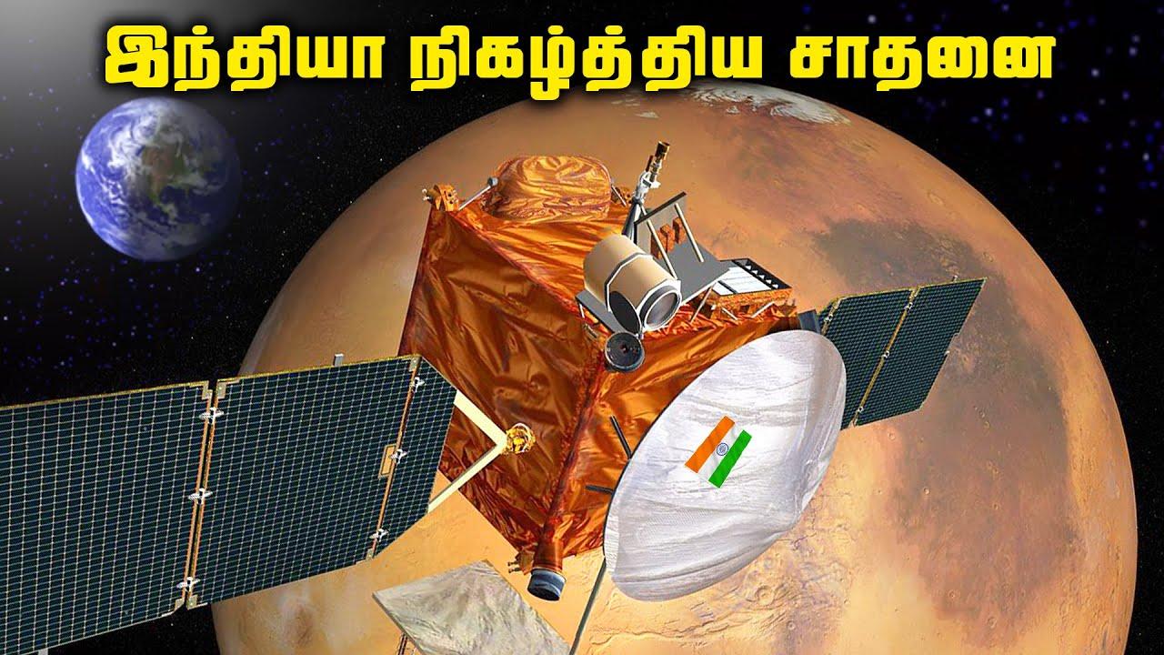 இந்தியாவின் மங்கள்யான் சாதனை - Mars Orbiter Mission