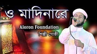 O Madina Re Bangla Gajal 2017