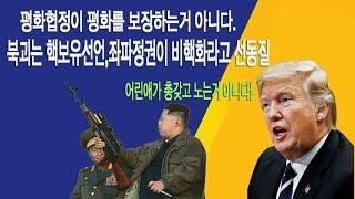 18년4월25일 북괴는 핵보유선언하는데 좌파정권은 비핵화라고 선동질
