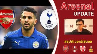 Arsenal Update - 17 ตุลาคม 2560