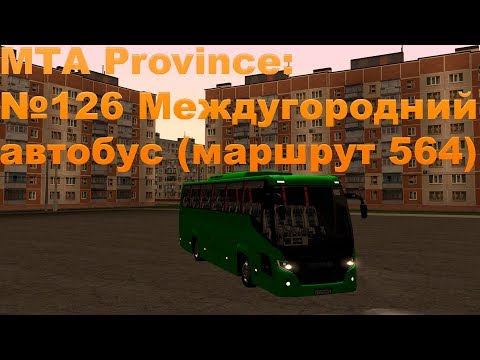 МТА Province. №126 Междугородний автобус (маршрут 564)