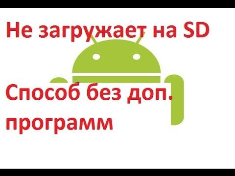 Приложения на SDкарту не загружаются автоматически.(андроид)