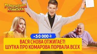 50 000 - Ласточкин не родился он вылупился  Рассмеши Комика 2020