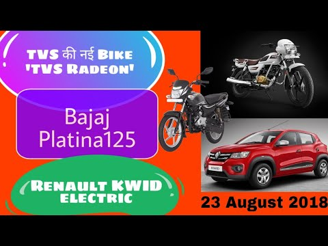 Tvs New Bike Radeon Platina 125 Renault Kwid Electric Auto