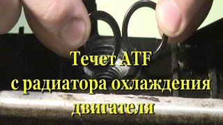 Течет ATF с радиатора охлаждения двигателя.