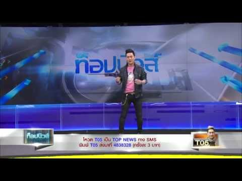 Top News : ไทย ทนไม่ไหว แต่งเพลง แซว เกาหลีใต้