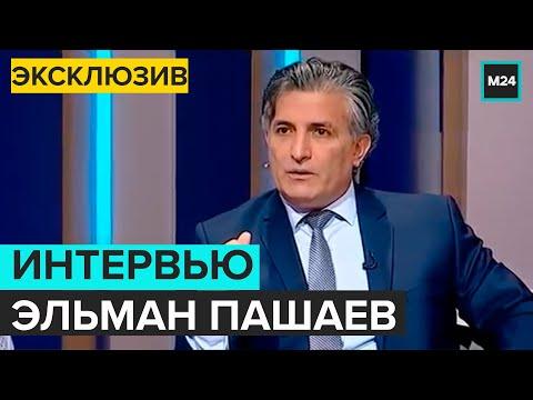 'Интервью': Эльман Пашаев