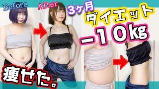 【痩せた】ダイエット成功!!3ヵ月でー10㎏痩せた方法!!