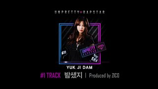 LYRICS: 밤샜지 (Stayed Up All Night) - 육지담 (Yuk Jidam) [HAN/ROM/ENG]