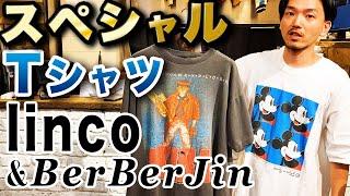 ベルベルジン webstoreはコチラ⬇︎ http://webstore.berberjin.com/ linco_suzuki Instagram https://www.instagram.com/linco_suzuki/?hl=ja 渋谷パルコ店店長 池谷 ...