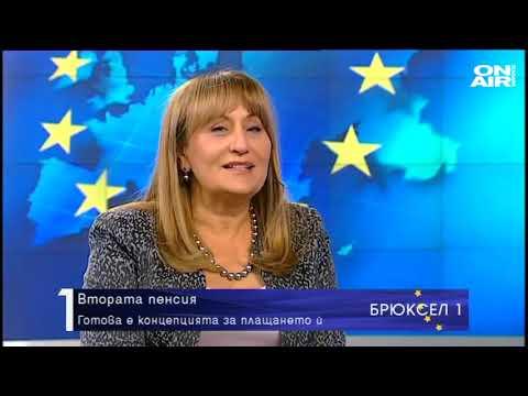 Брюксел 1: Втората пенсия. Как ще се изплаща и какъв ще е размерът на първата?