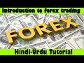 Introduction to forex trading | FX Market | India-Pakistan | Hindi-Urdu Video