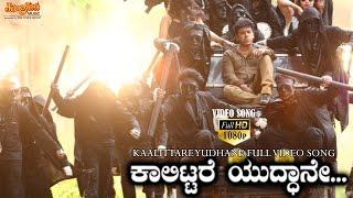 Kaalittare Yudhane Full HD Video Song | Srikanta |  Dr Shivrajkumar | Chandini Sreedharan | Ajneesh